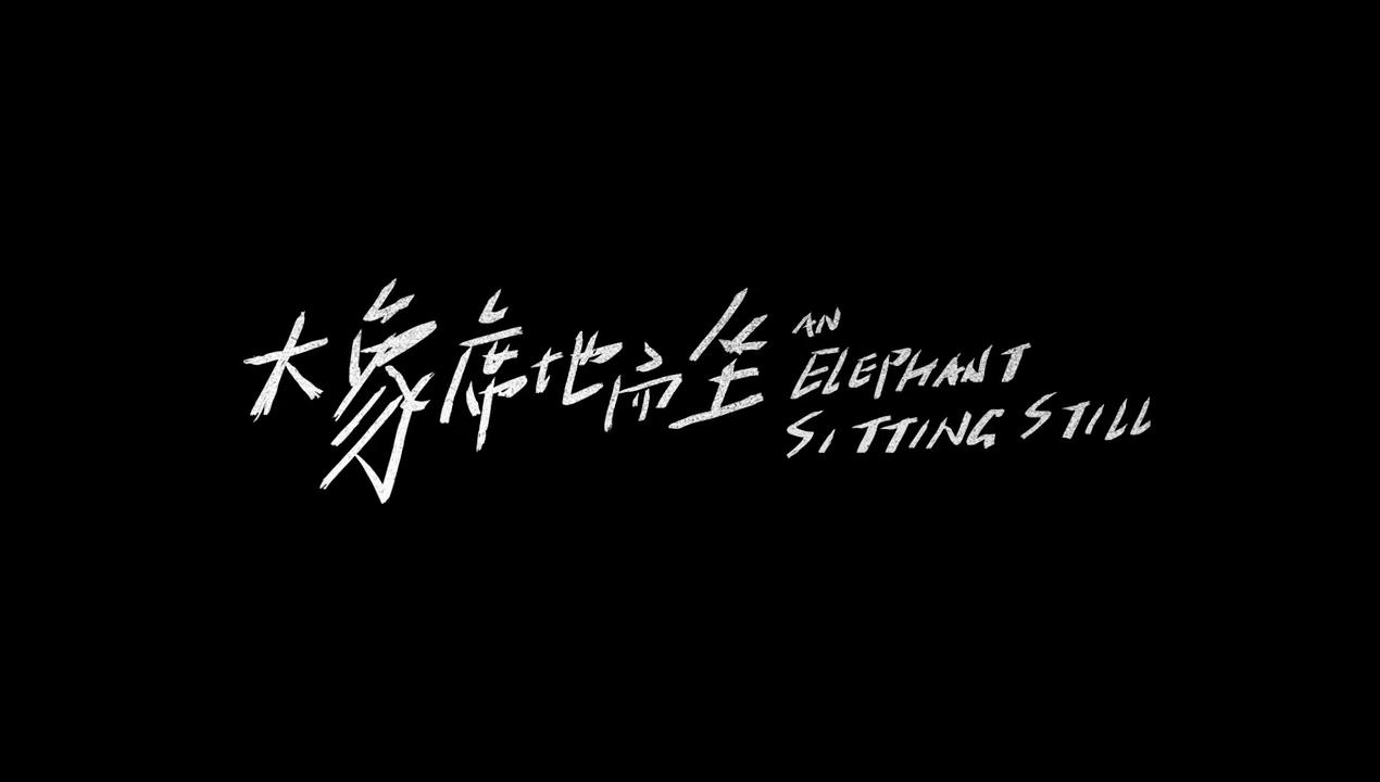 An Elephant Sitting Still – Hu Bo (2018)