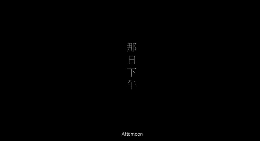 Afternoon – Tsai Ming-liang (2016)